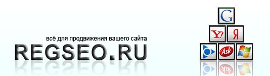Шапка сайта regseo.ru