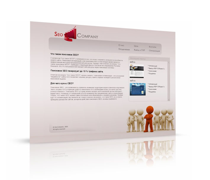 Макет сайта seo