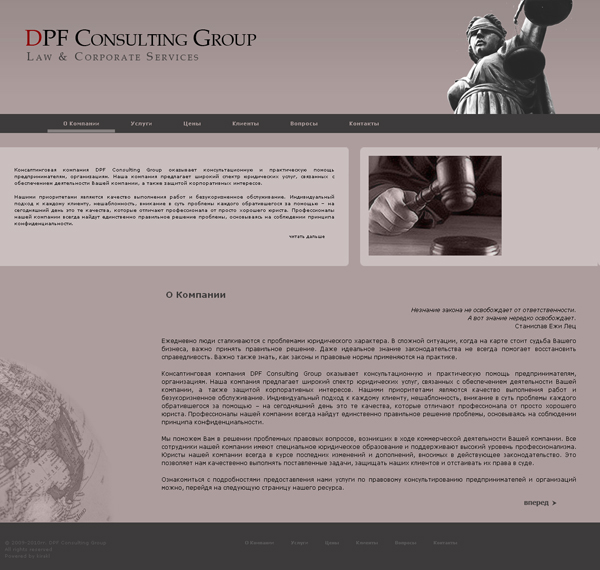 Консалт. компания DPF Consulting Group, Ростов-на-Дону