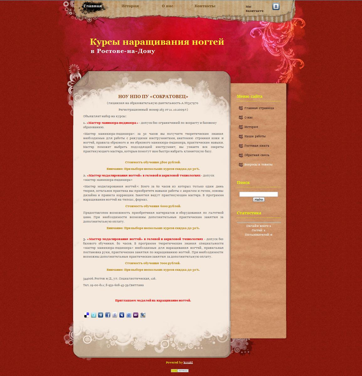 Сайт курсов по наращиванию ногтей, Ростов-на-Дону