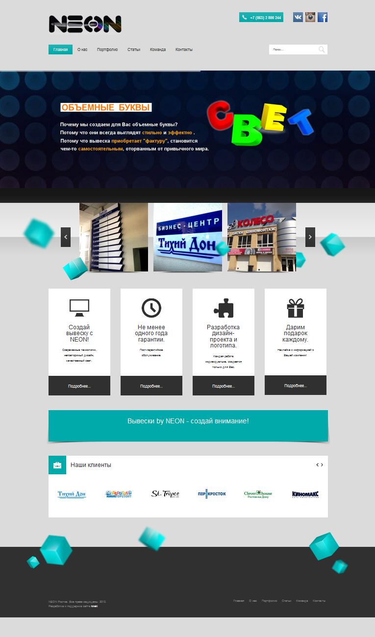 Neon - изготовление неоновых вывесок и других элементов оформления зданий в Ростове. Официальный сайт.