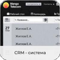 CRM Манго-Офис