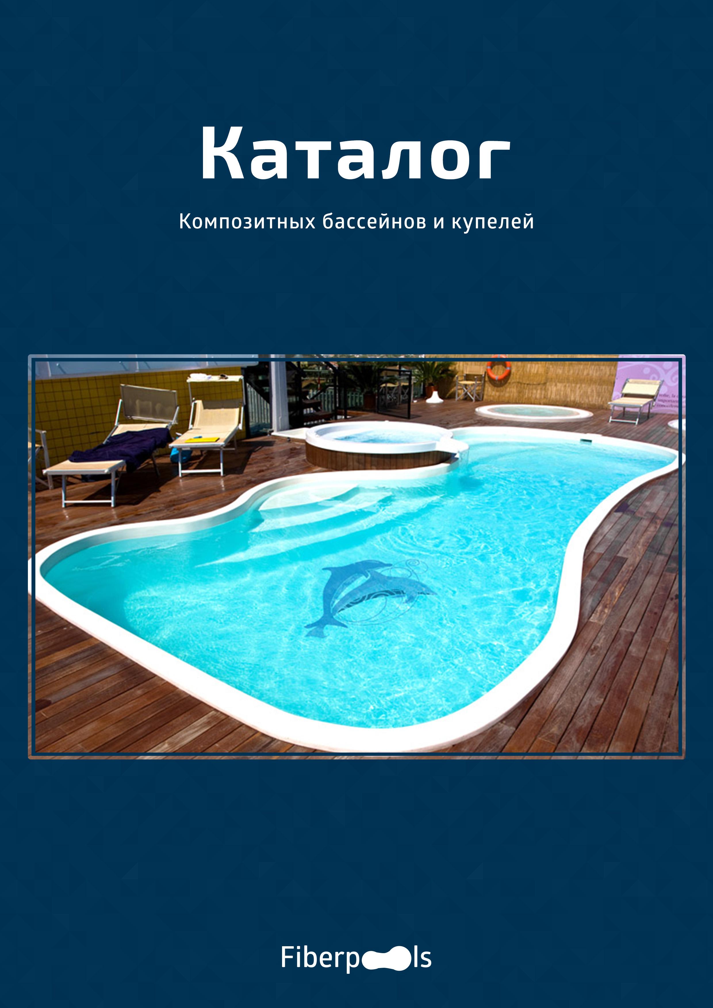 Разработка дизайна сайта и каталога бассейнов фото f_88754905e89871b9.jpg