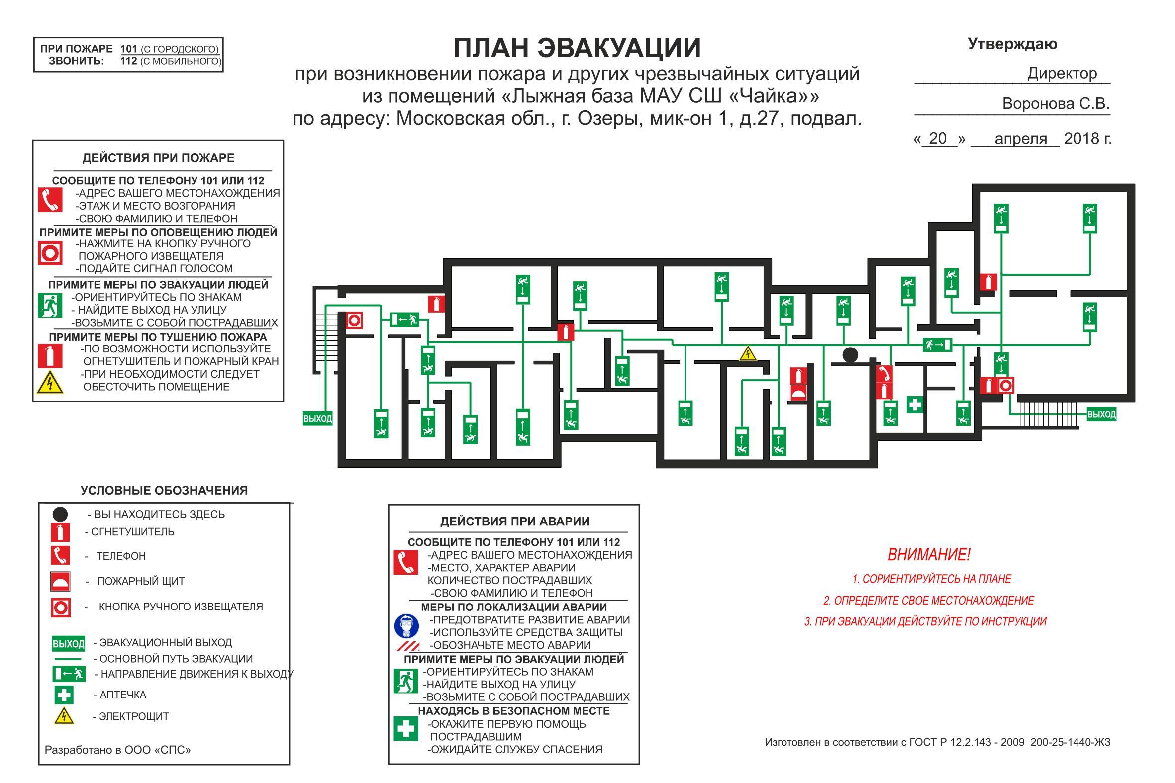 Планы эвакуации_2