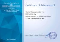 Сертификат Bitrix