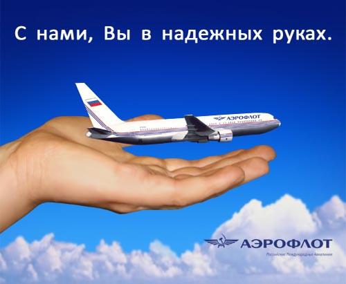 aeroflot.ru - Аэрофлот