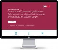 caselook.ru - Сервис поиска и анализа судебных актов для формирования правовой позиции