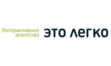etolegko.ru - Интерактивное агентство