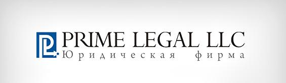 primelegal.ru - Юридическая фирма