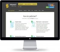 organavt.com - Гражданский сервис для контактов с государством