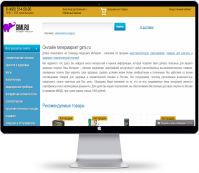 gimi.ru - Онлайн гипермаркет