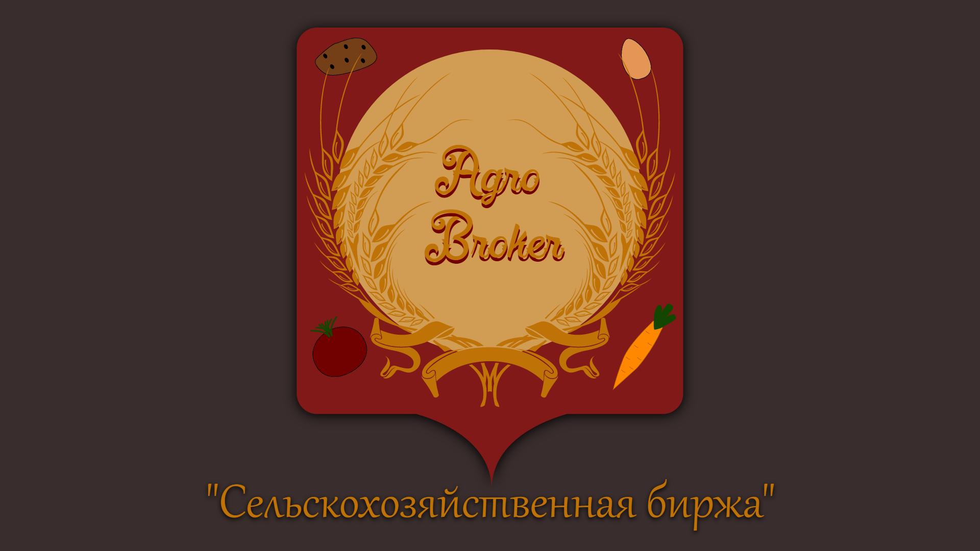 ТЗ на разработку пакета айдентики Agro.Broker фото f_488596660b3ae40f.png