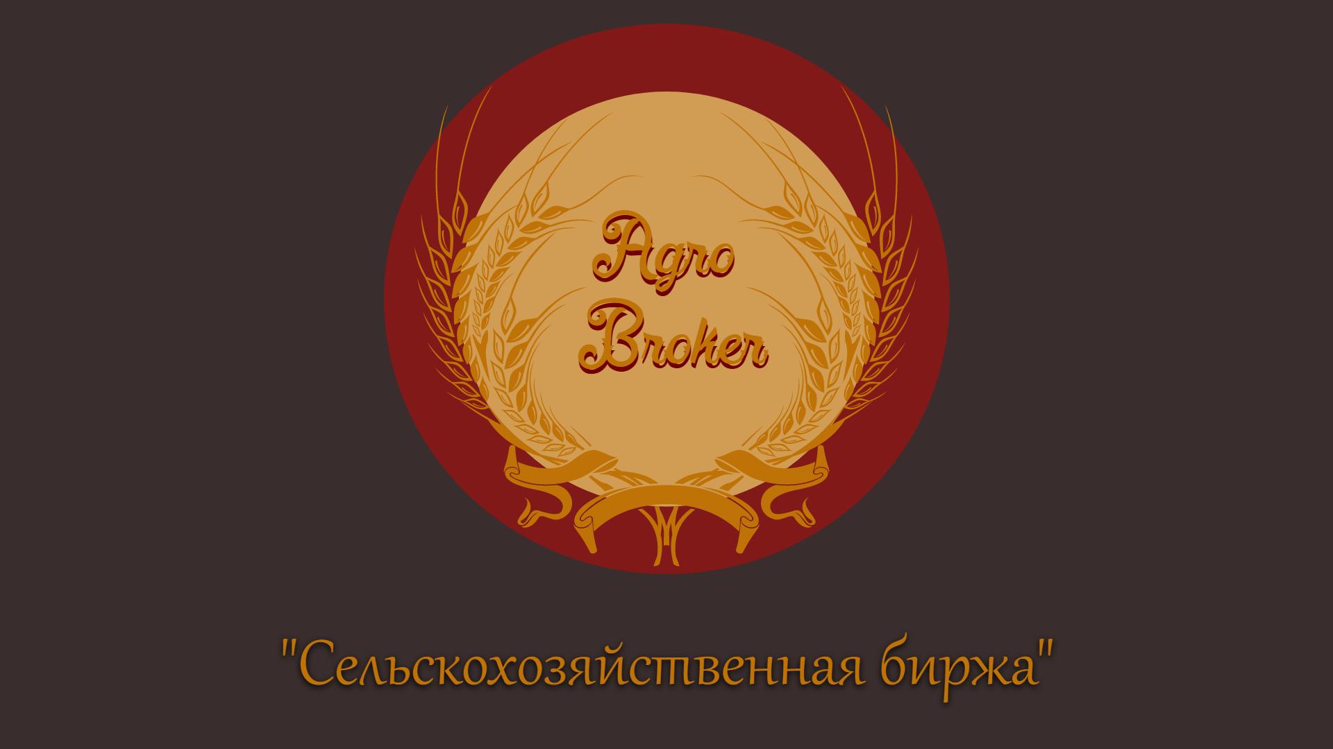 ТЗ на разработку пакета айдентики Agro.Broker фото f_524596660a7523c3.png