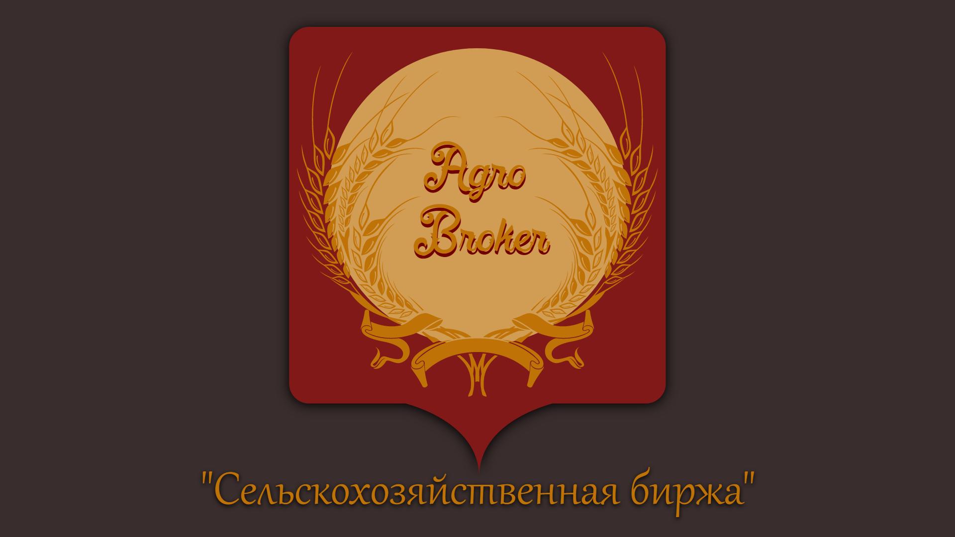 ТЗ на разработку пакета айдентики Agro.Broker фото f_565596660a22902d.png