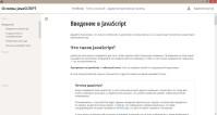 Разработка адаптивного эл. учебника по JS