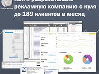 Разработка рекламной компании яндекс директ / google adwords
