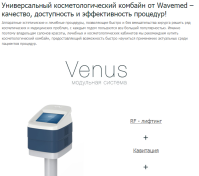 Каталог оборудования WaveMed
