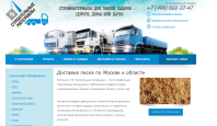 Сайт компании по продаже и доставке стройматериалов. Продающий текст
