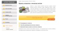Сайт по продаже упаковочных материалов