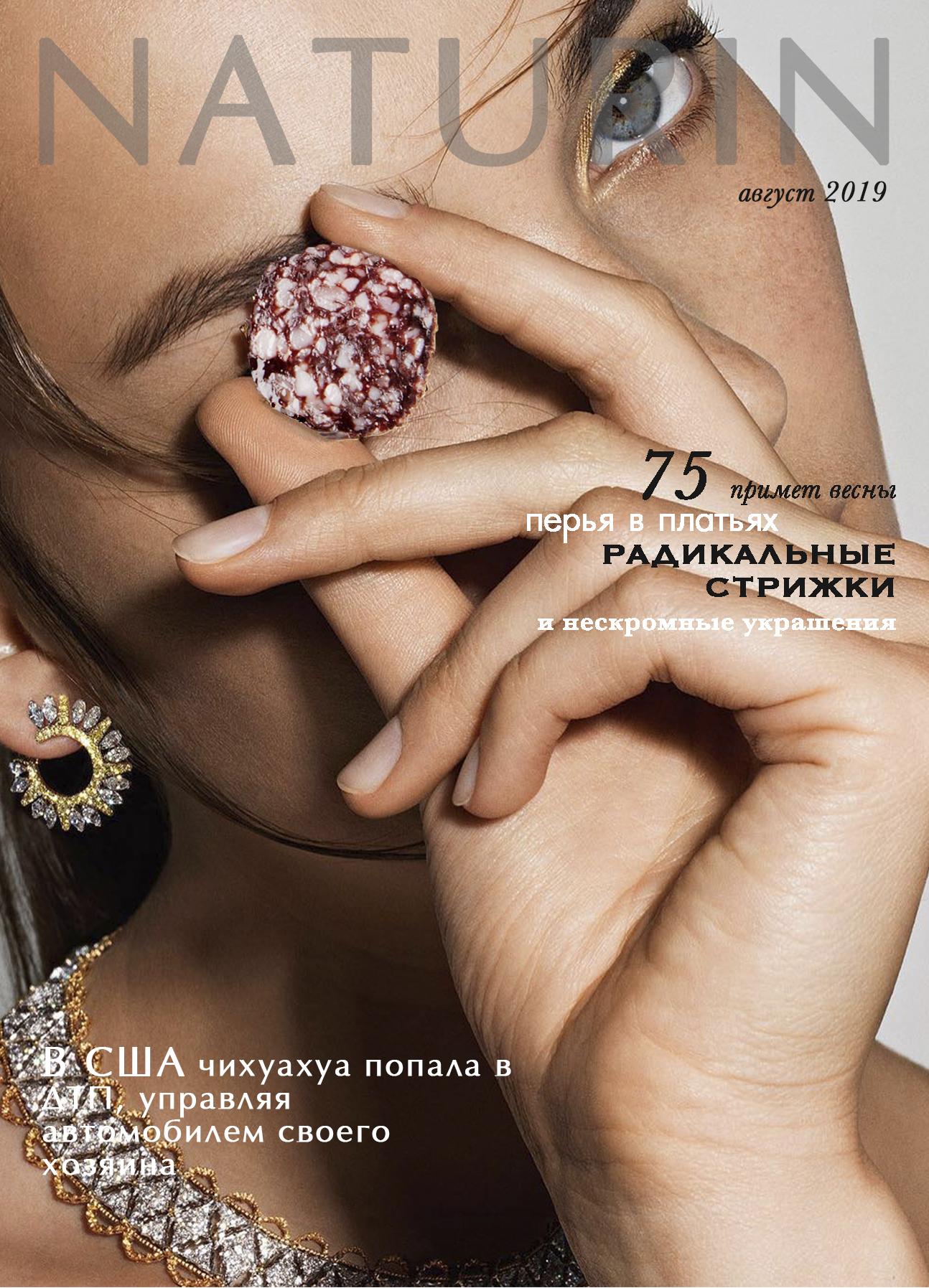 Полиграфический дизайн, Журнальный дизайн, Коллаж.  фото f_2575d6bc8ca35c70.jpg