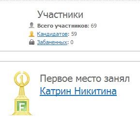Победа в конкурсе