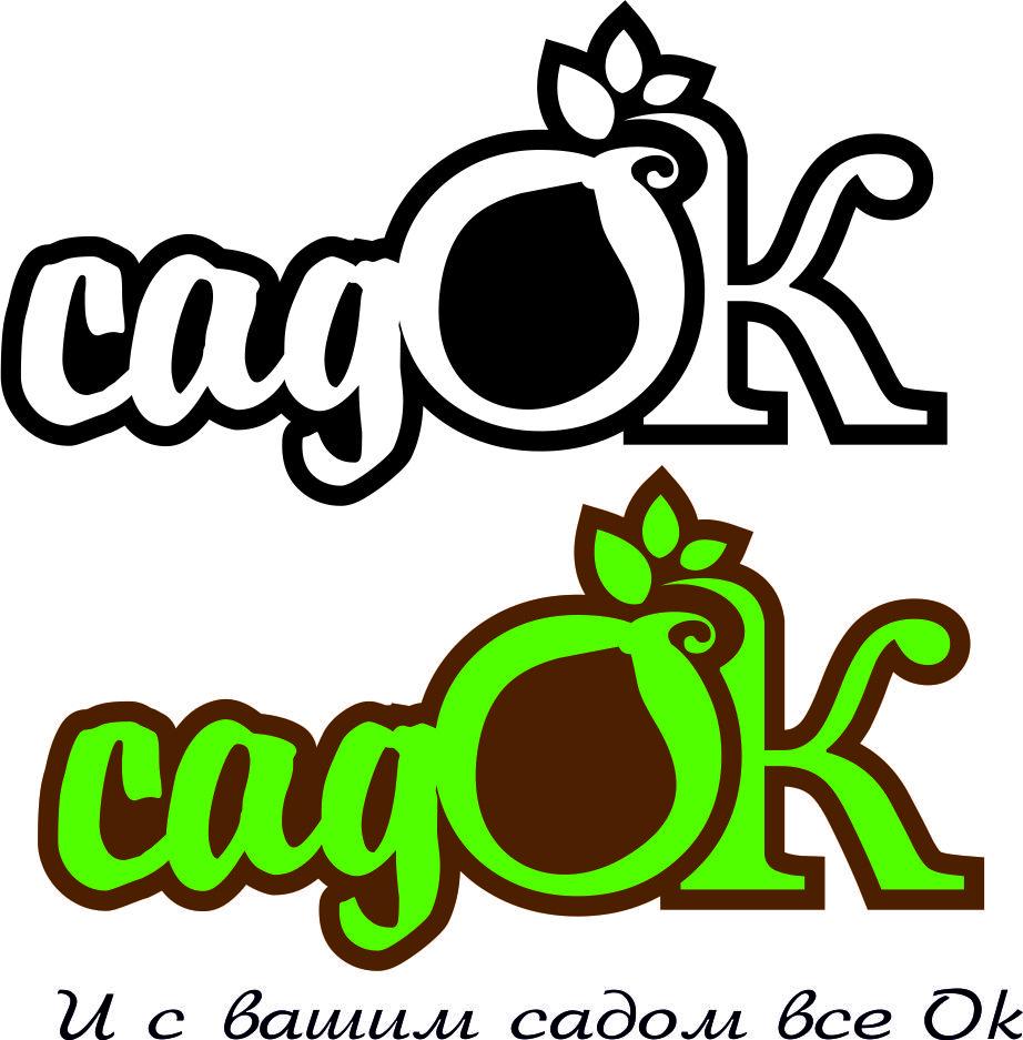 Разработка название садового центра, логотип и слоган фото f_7355a796c43be7db.jpg