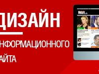 Информационный дизайн сайта