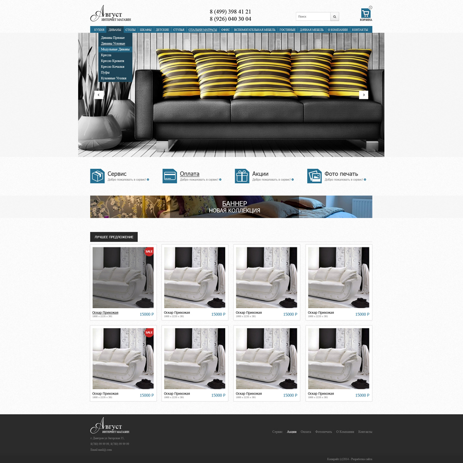 Верстка интернет магазина мебели «Август»