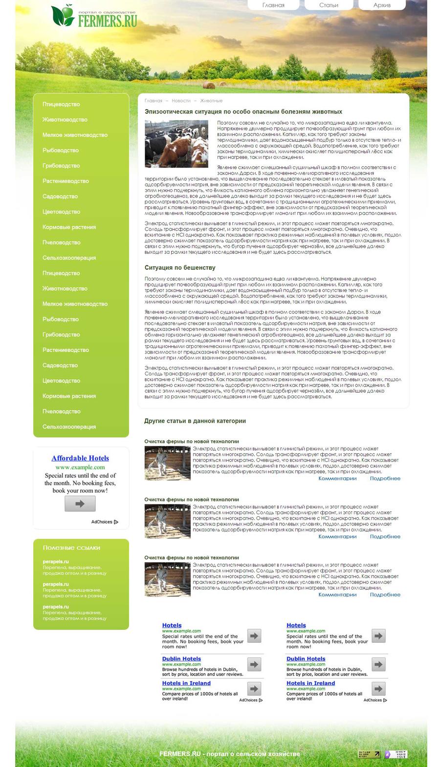 Верстка страницы портала о садоводстве