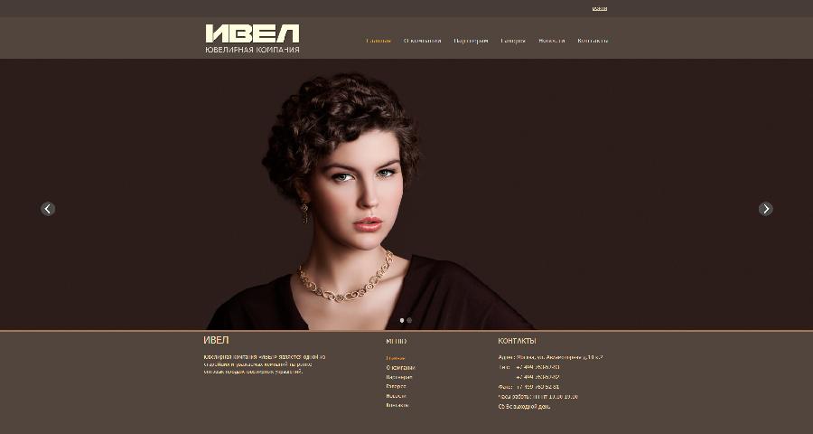 Верстка интернет магазина ювелирной компании «ИВЕЛ»