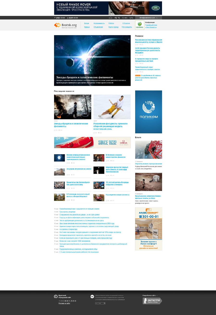 Верстка с использованием bootstrap (2 ширины) «Братск Новости»
