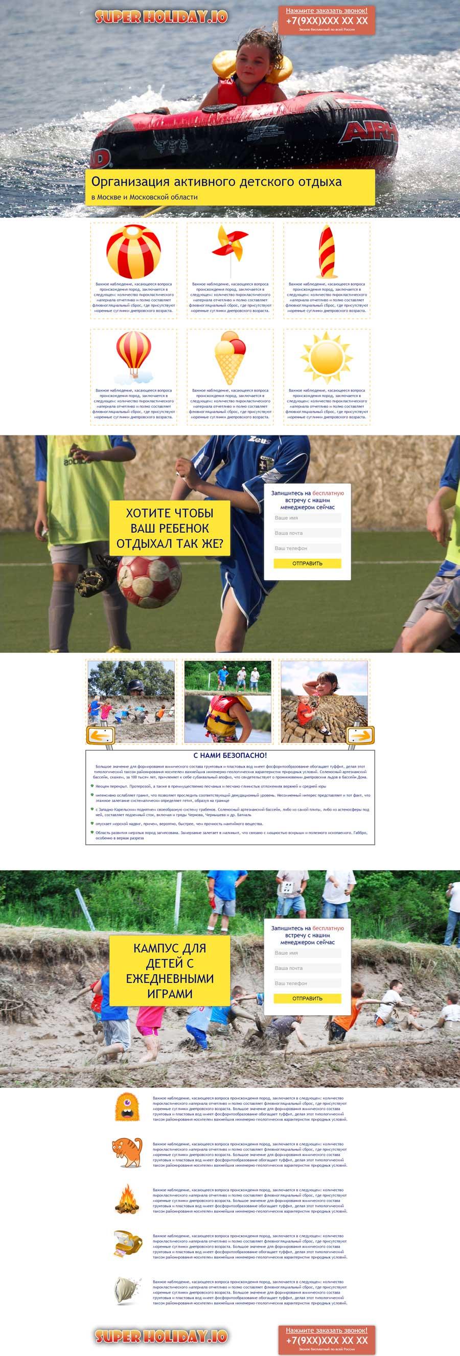 Адаптивная верстка промо страницы «Организации активного детского отдыха»