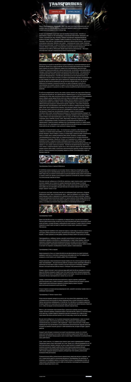Верстка страницы «Трансформеры»