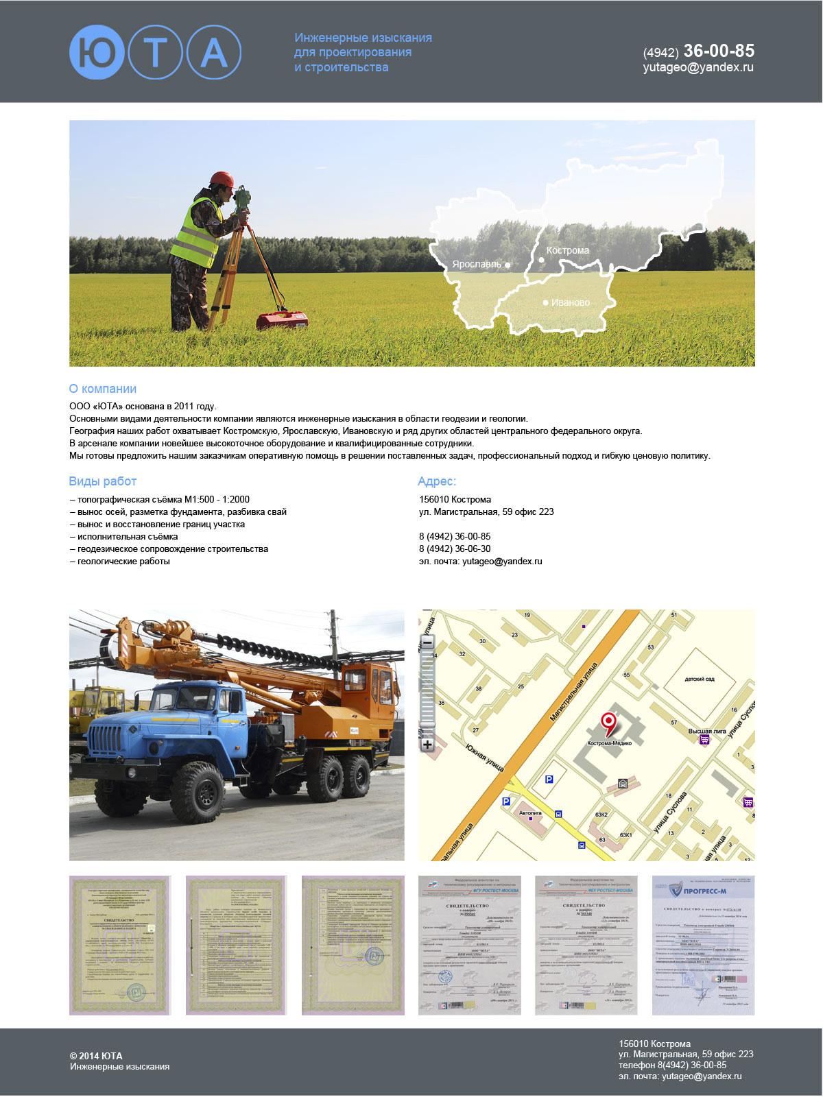 Верстка страницы инженерной компании «ЮТА»