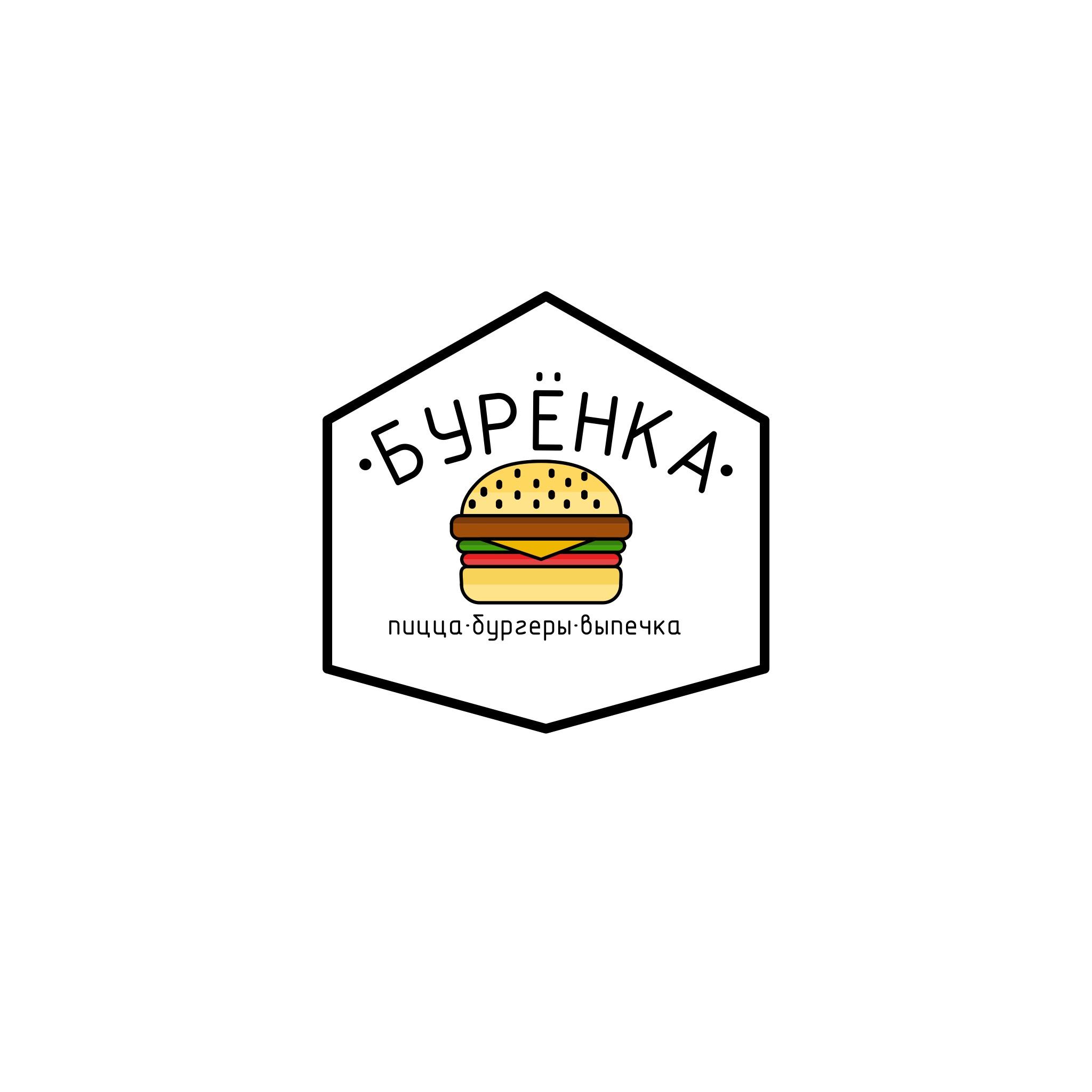 Логотип для Бургерной с Пекарней фото f_1165e10b3655d76b.jpg