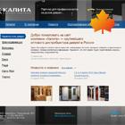 Калита - дверная компания