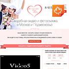 Свадебные видео Landing Page
