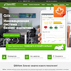 QlikView, BI Система, Бизнес анализ