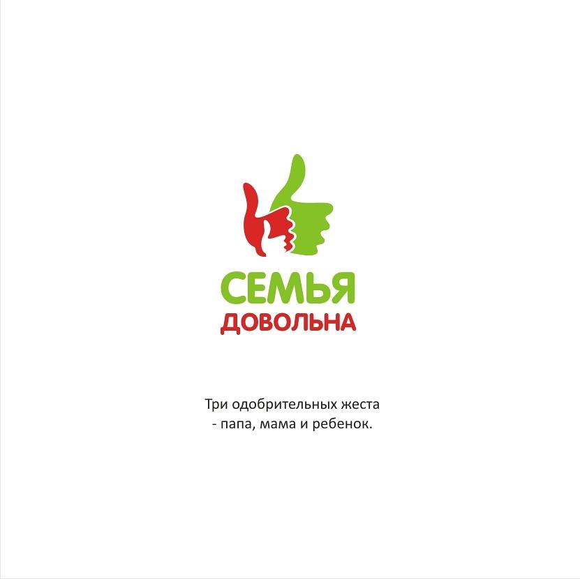 """Разработайте логотип для торговой марки """"Семья довольна"""" фото f_520596c77180e17c.jpg"""