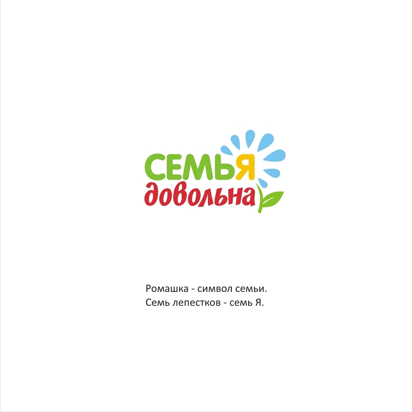 """Разработайте логотип для торговой марки """"Семья довольна"""" фото f_720596c771ea63d3.jpg"""