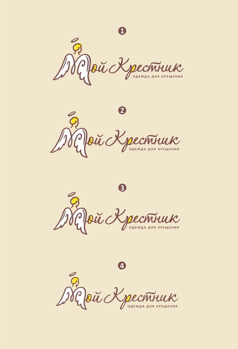 Логотип для крестильной одежды(детской). фото f_7925d5c53915351a.jpg