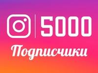5000 подписчиков instagram (c аватарками и публикациями)