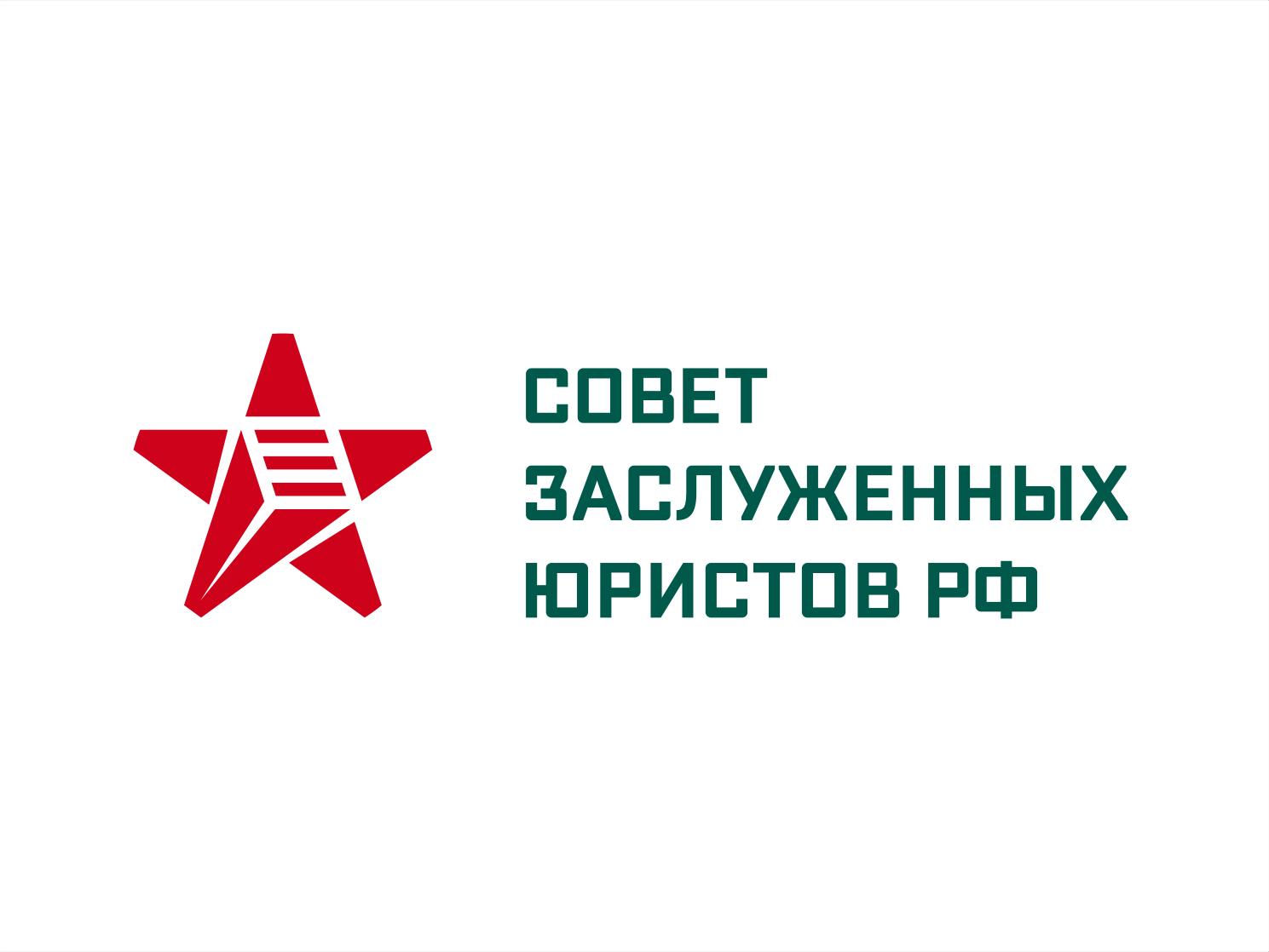 Разработка логотипа Совета (Клуба) заслуженных юристов Российской Федерации фото f_3555e42bdbc4a8c9.png