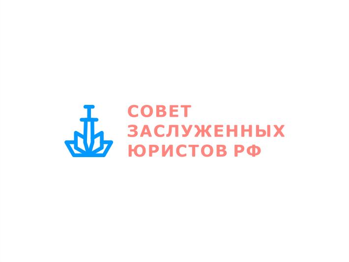 Разработка логотипа Совета (Клуба) заслуженных юристов Российской Федерации фото f_5315e40444fc2166.png