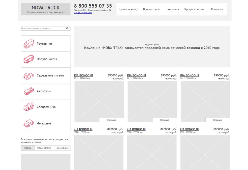 Продажа грузовиков