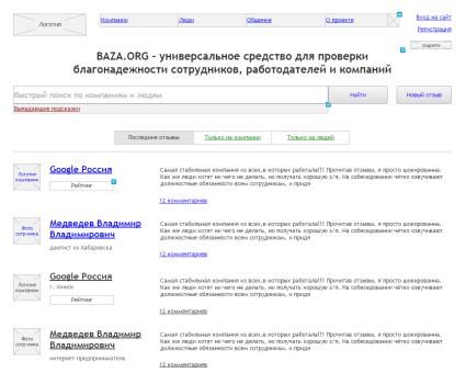 Проект сайта размещения компромата на компании и персоналии