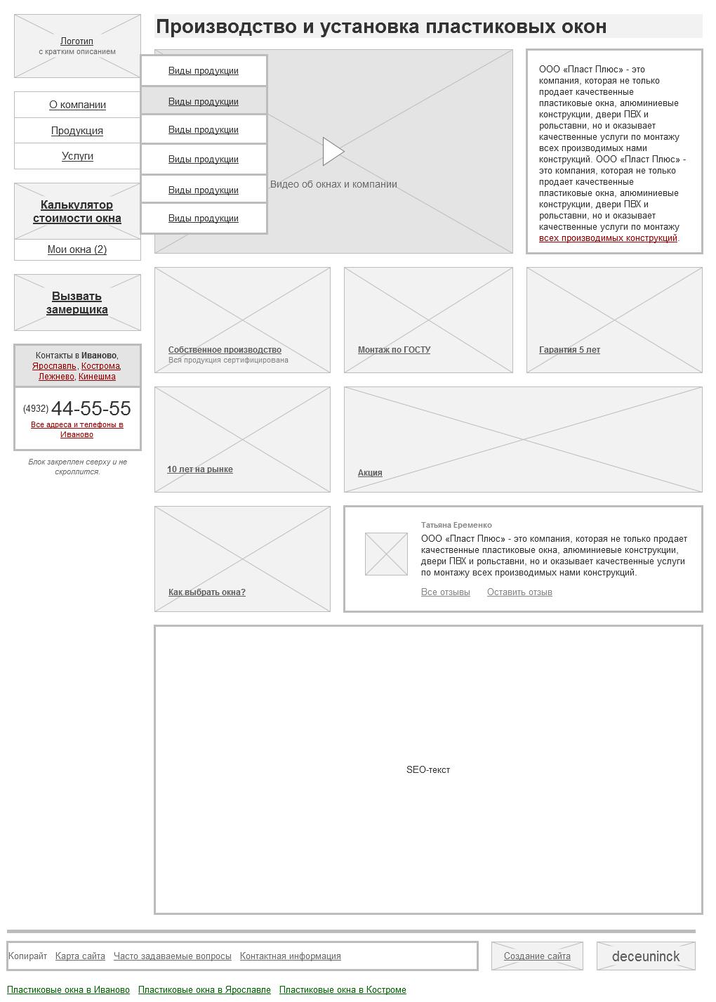 Проектирование сайта компании-установщика пластиковых окон