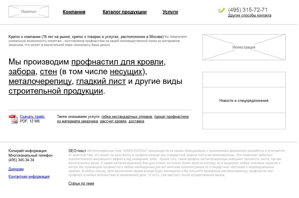 Прототип сайта строительных материалов