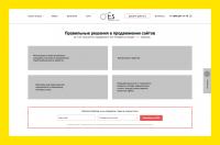 Корпоративный сайт маркетинговой компании