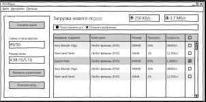 Программа автоматизации закачки файлов